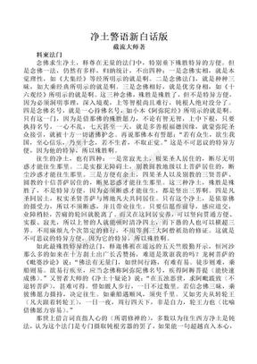 截流大师净土警语新白话版.doc