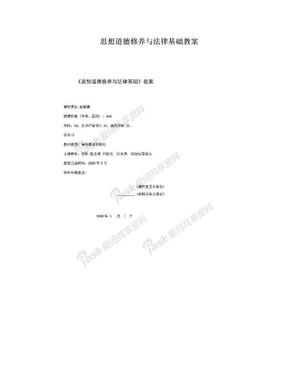 思想道德修养与法律基础教案.doc