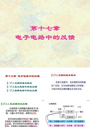 《电工学》_秦曾煌主编第六版下册_电子技术_第17章.ppt