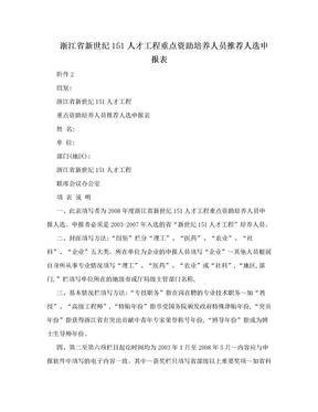 浙江省新世纪151人才工程重点资助培养人员推荐人选申报表.doc