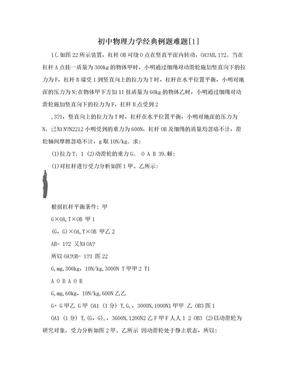 初中物理力学经典例题难题[1].doc