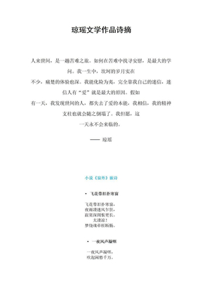 琼瑶文学作品诗摘.docx