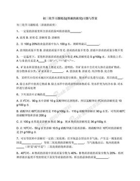 初三化学习题精选(溶液的浓度)习题与答案.docx