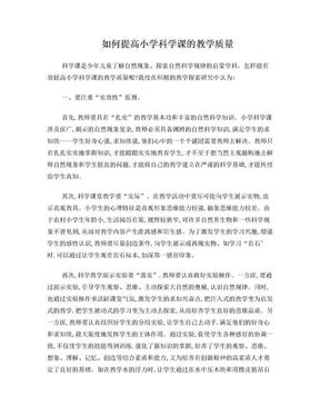 如何提高小学科学教学质量.doc
