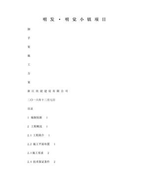 外架施工方案(专项方案).doc