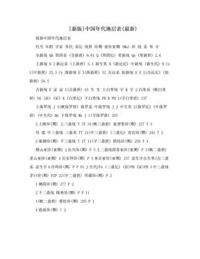 [新版]中国年代地层表(最新).doc
