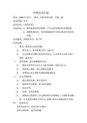 中班活动计划3.doc
