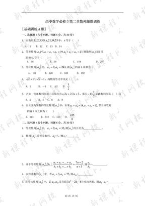 高中数学必修5第二章数列题组训练新.doc