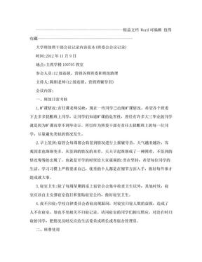 大学班级班干部会议记录内容范本(班委会会议记录).doc