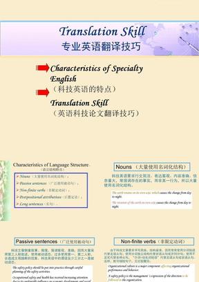 科技英语翻译技巧_比较全的翻译技巧.ppt
