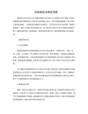 浅谈地震及地震预报.doc