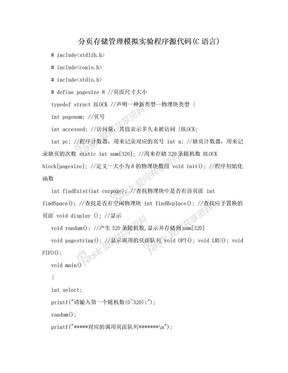 分页存储管理模拟实验程序源代码(C语言).doc