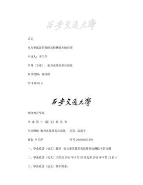 毕业实习报告.doc