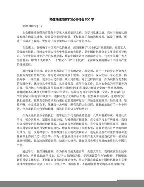 预备党员党课学习心得体会800字.docx