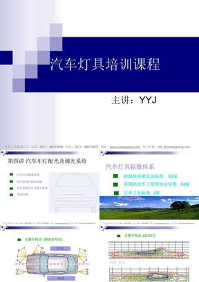 4_汽车灯具培训课程-汽车灯具调光系统.ppt