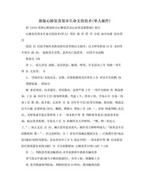 新版心肺复苏基本生命支持技术(单人操作).doc