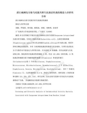 湛江硇洲岛全缘马尾藻共附生抗菌活性菌的筛选与多样性分析.doc