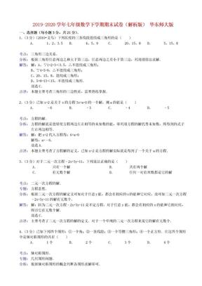 2019-2020学年七年级数学下学期期末试卷(解析版) 华东师大版.doc