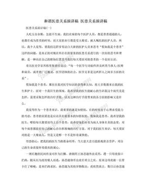 和谐医患关系演讲稿 医患关系演讲稿.doc