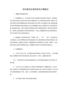 初中德育实效性研究中期报告.doc