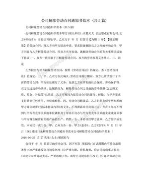 公司解除劳动合同通知书范本 (共5篇).doc