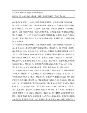 近两年郑州市经济社会发展状况.doc