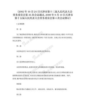 天津市物业管理条例  最新.doc
