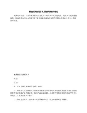 粮油供货合同范本_粮油供货合同格式.docx