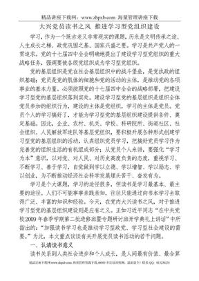 1709-大兴党员读书之风 推进学习型党组织建设.doc