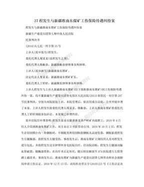 37程发生与新疆准南东煤矿工伤保险待遇纠纷案.doc