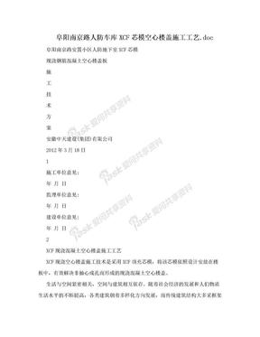 阜阳南京路人防车库XCF芯模空心楼盖施工工艺.doc.doc