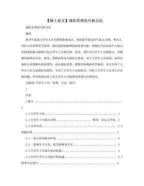 【硕士论文】部队管理技巧和方法.doc