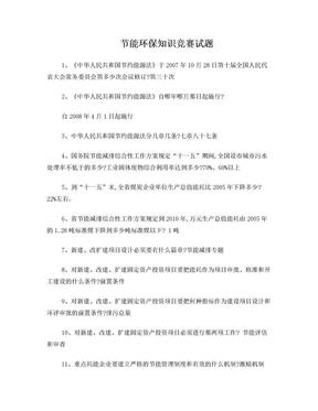 节能环保知识竞赛试题.doc
