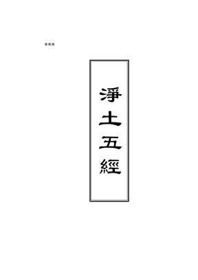 净土五经拼音简体本.doc