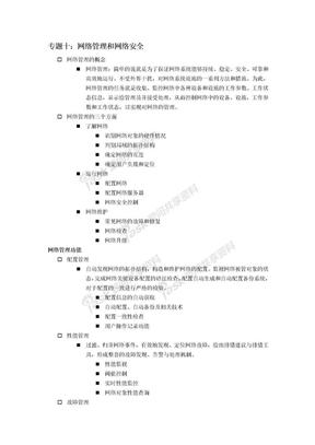 专题十:网络管理和网络安全.doc