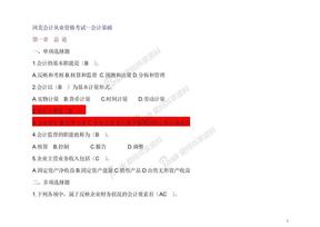 河北会计从业资格考试会计基础练习题.doc