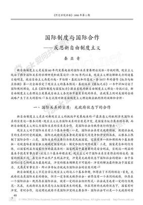 国际制度与国际合作_反思新自由制度主义.pdf