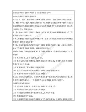 工程建设项目自行招标试行办法(国家计委5号令).doc