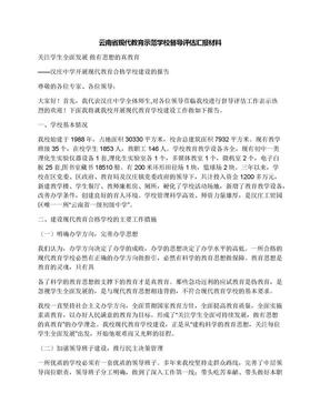 云南省现代教育示范学校督导评估汇报材料.docx