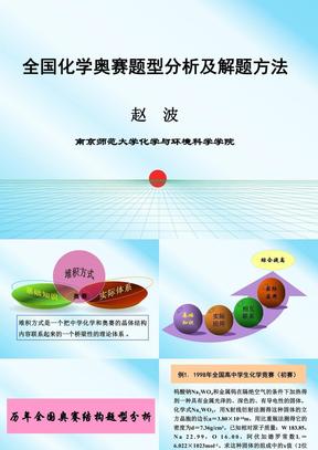 化学全国竞赛试题分析及解题方法.ppt