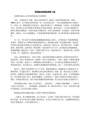 职场励志故事及感悟3篇.docx