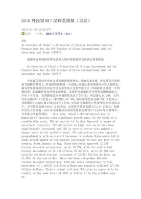 2010外经贸MTI汉译英模拟.doc