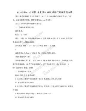 永大电梯ntvf短接 永大日立NTVF故障代码和检查方法.doc