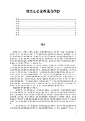 曾文正公家教箴言摘抄.pdf