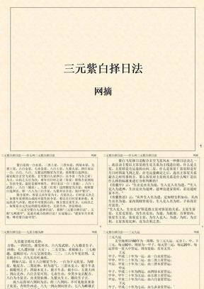 FS择日001三元紫白择日法.ppt