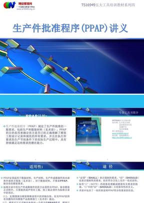 TS16949五大工具培训教材之四PPAP第四版PPT讲义.ppt