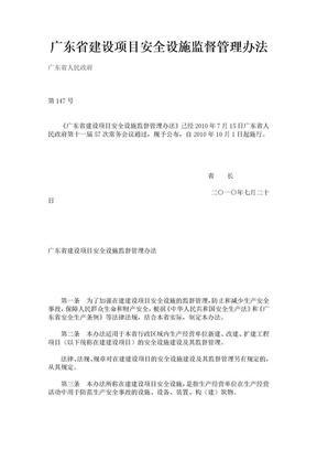 广东省建设项目安全设施监督管理办法20101001.doc