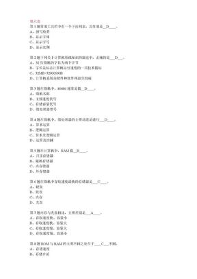 会计从业资格考试6.doc