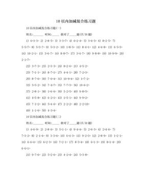 10以内加减混合练习题 .doc