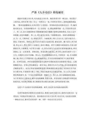 严新九步功法.doc